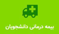 بیمه درمانی دانشجویان